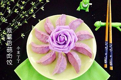 紫薯香菇肉饺