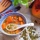 南瓜薏米绿豆糖水