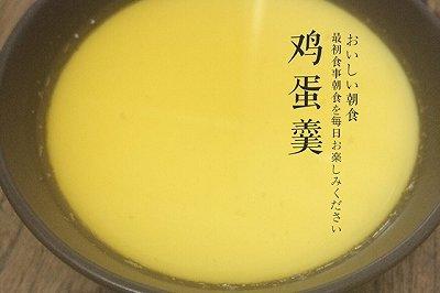 日式鸡蛋羹