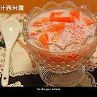 西瓜椰汁西米露(简易版)