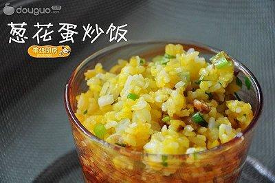 葱花蛋炒饭