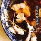 黑松露鲈鱼汤