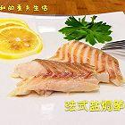 法式盐焗鲈鱼