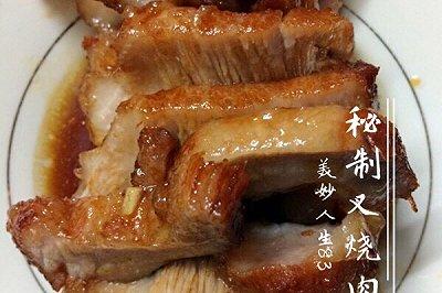 秘制叉烧肉(猪颈肉)