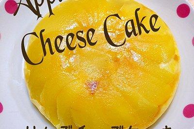 苹果芝士蛋糕(电饭煲版)