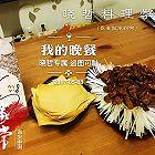 哲式京酱肉丝