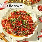 白羊座热辣美食剁椒鱼头