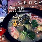 黄鱼蛤蜊鲜汤