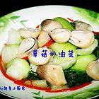 草菇扒油菜