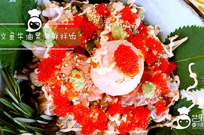 三文鱼牛油果海鲜拌饭