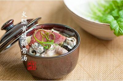 美食厨房火腿黄鳝排骨汤