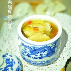 猴头菇海底椰炖鸡汤