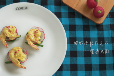 鲜虾沙拉豇豆花