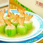 丝瓜凤尾虾