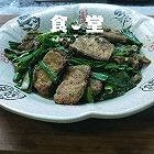 蒜苗炒臭豆腐