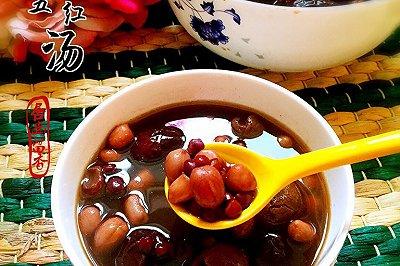 养血五红汤