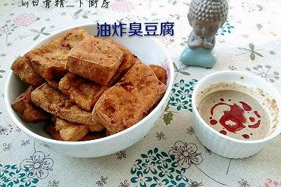 炸臭豆腐(附蘸酱汁)