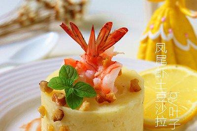 凤尾虾土豆沙拉
