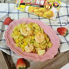 玉米虾仁咖喱饭
