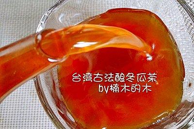 补气血祛湿气的台湾酿冬瓜茶