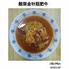 酸菜金针菇肥牛