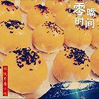 传统齐鲁小吃板栗酥