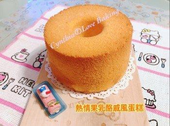 热情果乳酪戚风蛋糕