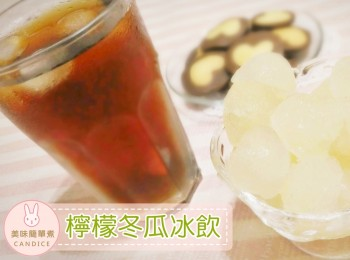 柠檬冬瓜冰饮
