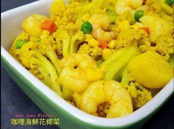 咖哩海鲜花椰菜