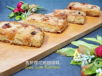 香煎樱花虾�I线糕