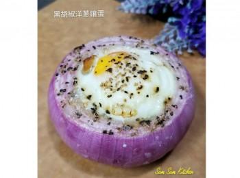 黑胡椒洋葱镶蛋