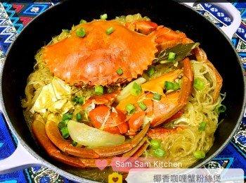 椰香咖喱蟹粉丝煲