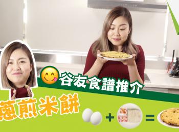 葱油煎米饼