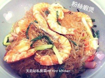 姜葱粉丝虾煲