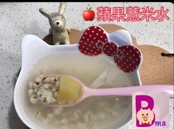 苹果薏米水