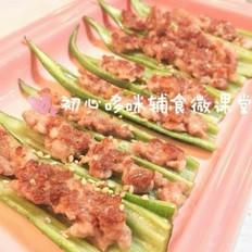 宝宝辅食:秋葵酿肉