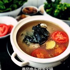 番茄鱼头鸡汤火锅