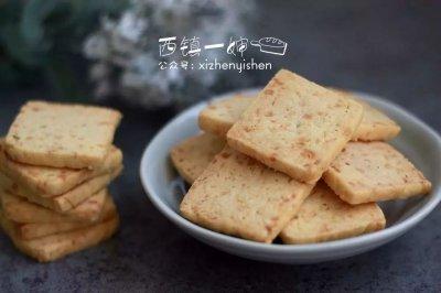 空气炸锅版蒜粒黄油小饼干