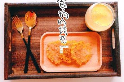玉米饼、奶香玉米汁