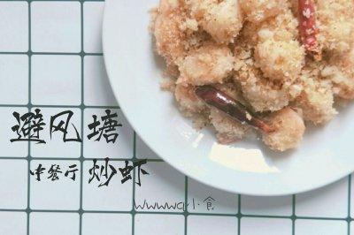 避风塘炒虾中餐厅二菜谱