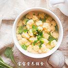 宝宝辅食蔬菜虾球汤