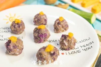 紫薯杂粮肉丸宝宝辅食
