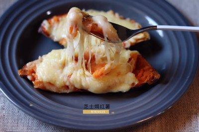 芝士�h红薯