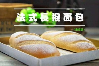 法式长棍面包(家庭版)
