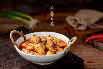 年夜菜川香麻婆豆腐