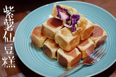 紫薯仙豆糕(低脂低糖版)