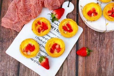 草莓蛋挞(无淡奶油版)