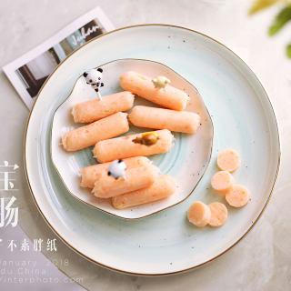宝宝鲜虾肠