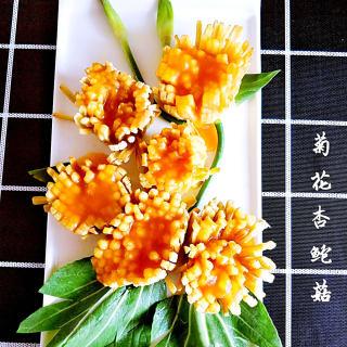 菊花杏鲍菇