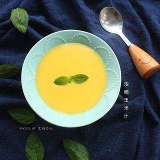 浓稠玉米汁